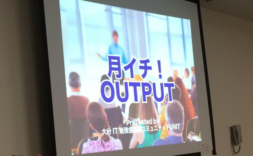 [FUNIT]FUNIT勉強会に参加しました。