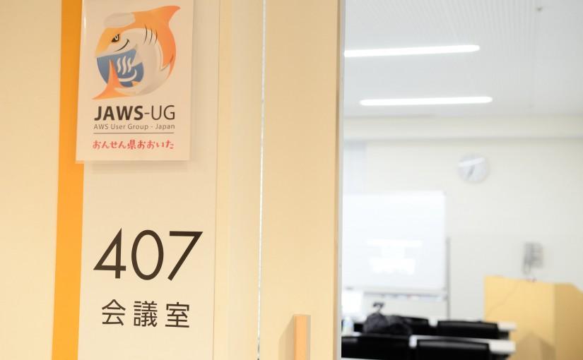 [AWS]IoT専門支部リモート勉強会を開催しました