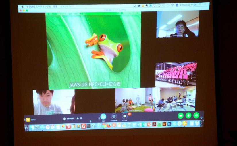 [AWS]全国を繋いだJAWS勉強会re:Moteに参加しました
