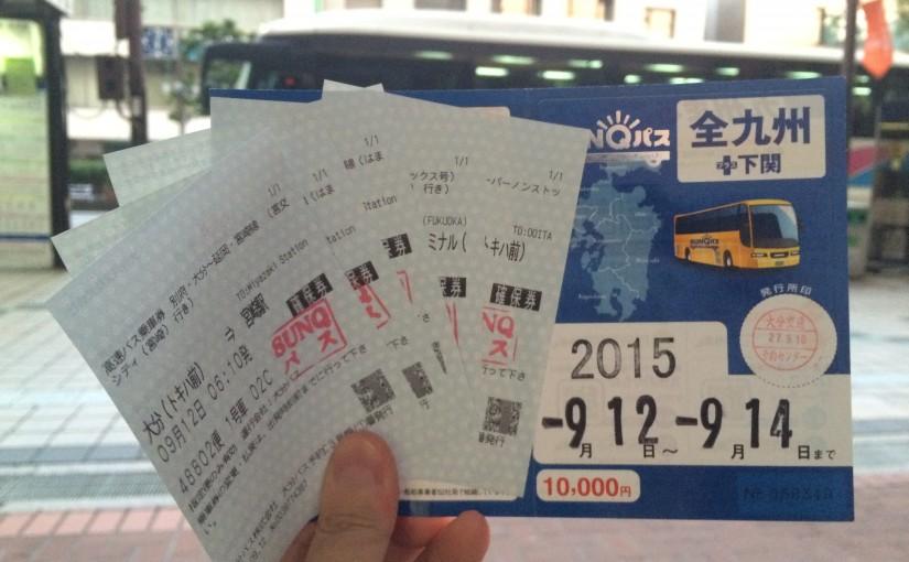 [勉強会]SUNQPASS使って九州を巡ってきました。