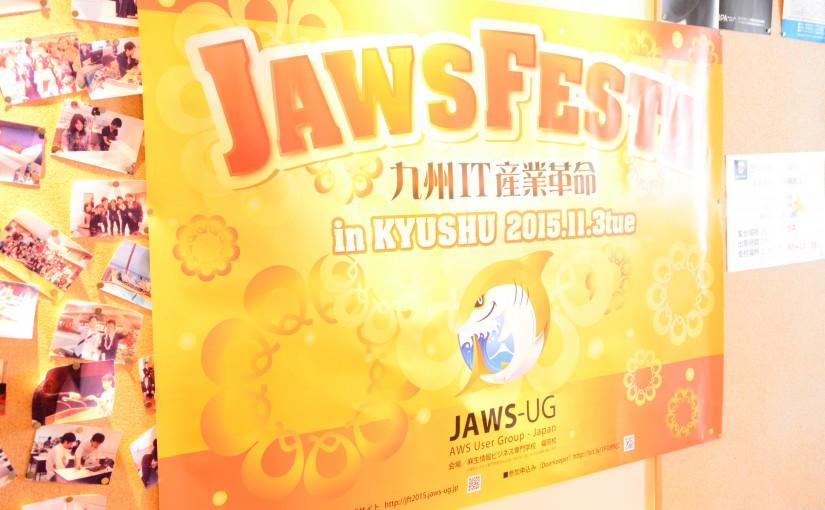 [JAWS] JAWS FESTAという全国イベントの運営に無謀にも参加してみました